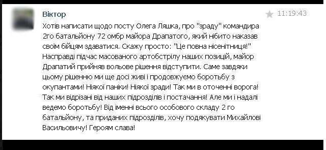 Скриншот страницы Викторв в социальной сети