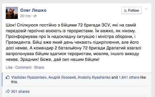 Скриншот страницы Олега Ляшко в социальной сети