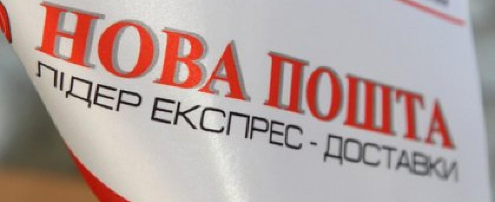 """""""Nova Poshta"""" denied handing over packages to separatists in Sievierodonetsk"""