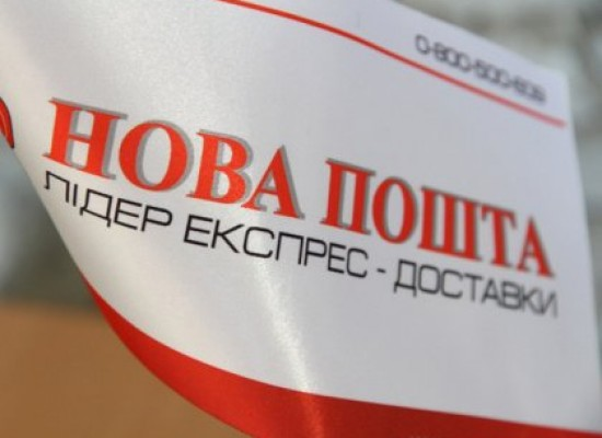 """Nova Poshta"" denied handing over packages to separatists in Sievierodonetsk"