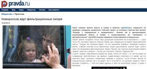 Screenshot of pravda.ru