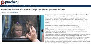 Скриншот сайта pravda.ru