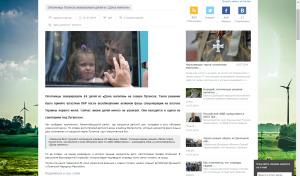 Скриншот сайта CrisisUA.Net