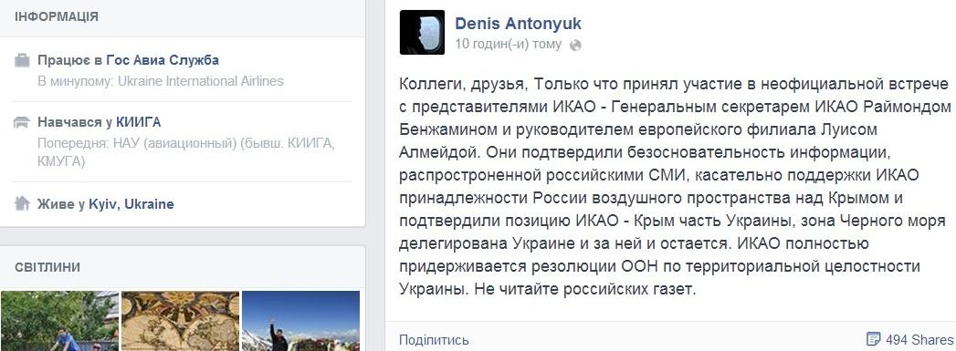 Скриншот соц.сети Facebook