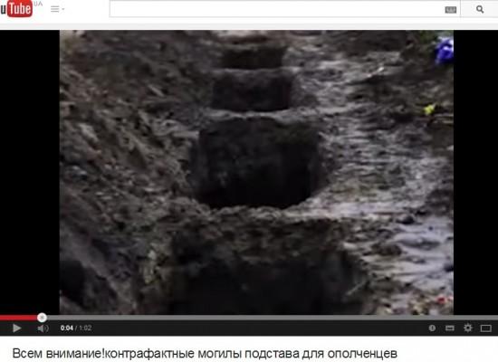 Видеофейк: Контрафактные могилы в Славянске