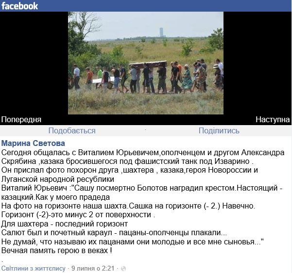 Screenshot of Facebook webpage