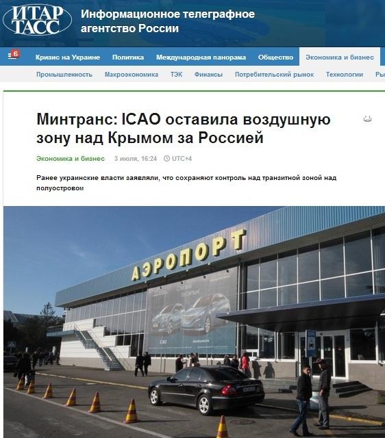 ae22a56d6ded Международная организация гражданской авиации опровергла информацию ...