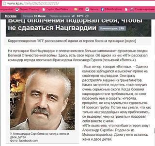 Screenshot of the website kp.ru