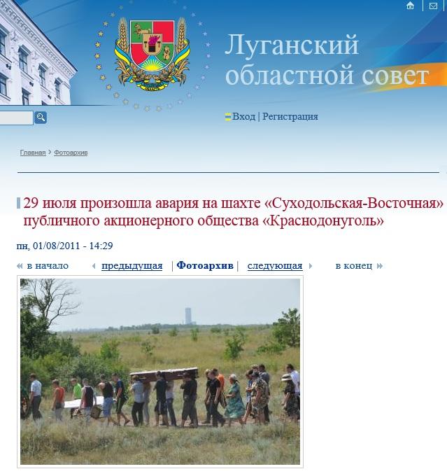 Скриншот сайта Луганского облсовета