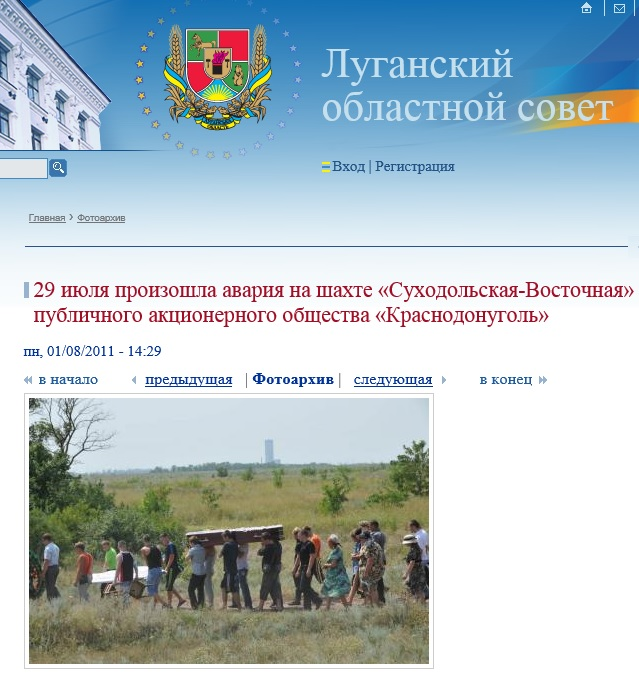 Screenshot of Luhansk regional council webpage