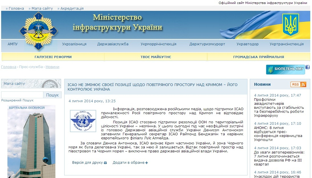 mtu.gov.ua website screenshot