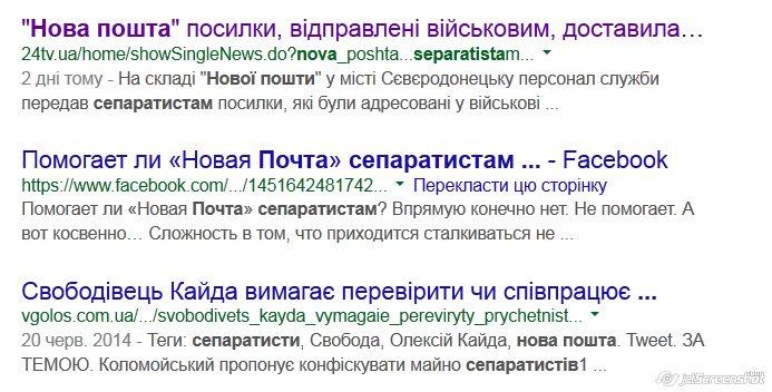 """""""Новая почта"""" якобы передает сепаратистам посылки, отправленные военным, сообщает множество сайтов"""