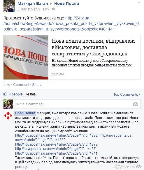 """""""Новая почта"""" не поддерживает деятельность сепаратистов - официальный ответ"""