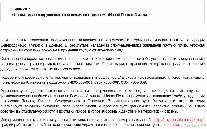 """""""Новая почта"""" сообщает о вооруженном нападении на отделение в Северодонецке 5 июля"""