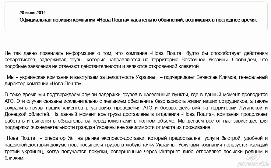 """Официальная позиция компании """"Нова пошта"""" относительно обвинений, возникших в последнее  время"""