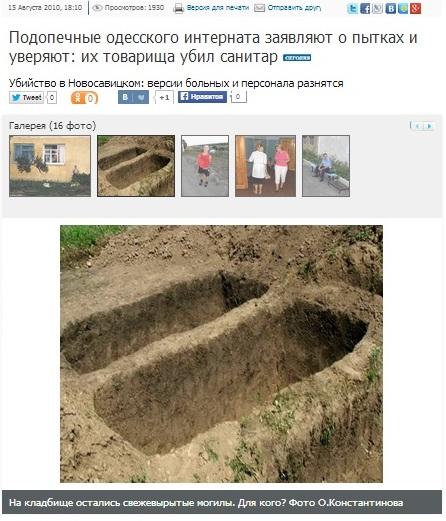 Screenshot of segodnya.ua