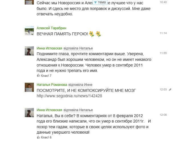 Comments on the Odnoklassniki webpage of Aleksandr Skryabin