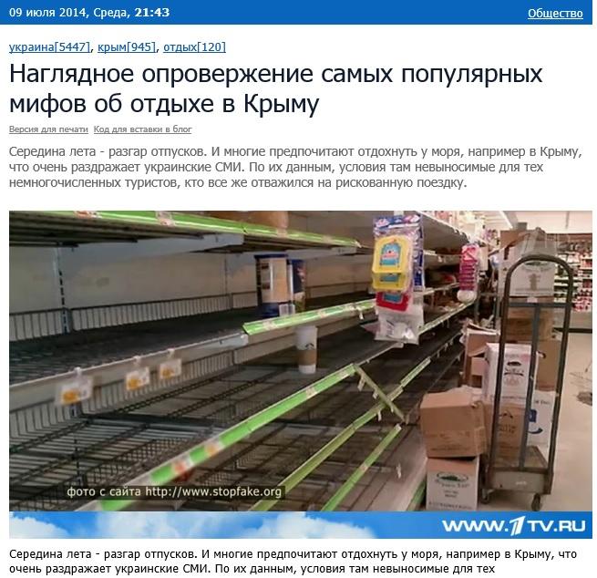 Screenshot of 1tv.ru website