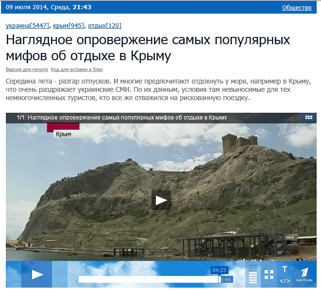 Скриншот сайта 1tv.ru
