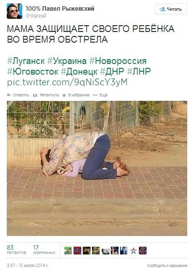 Screenshot of Twitter social network