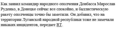Скриншот части статьи на сайте vz.ru