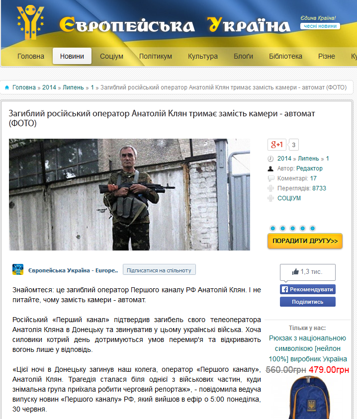 Screenshot of the site upi.org.ua