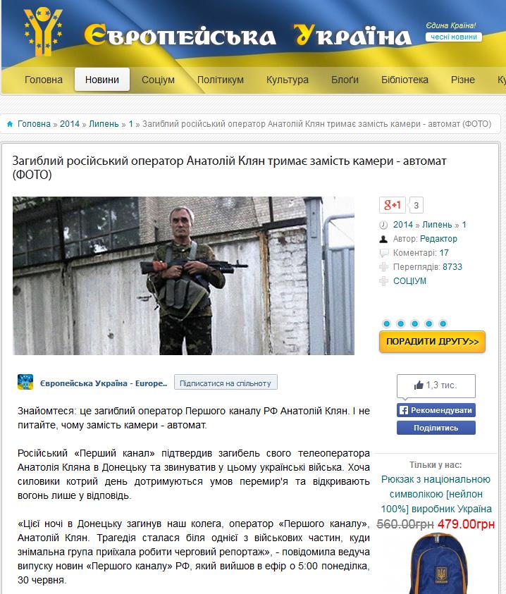 Скриншот сайта upi.org.ua