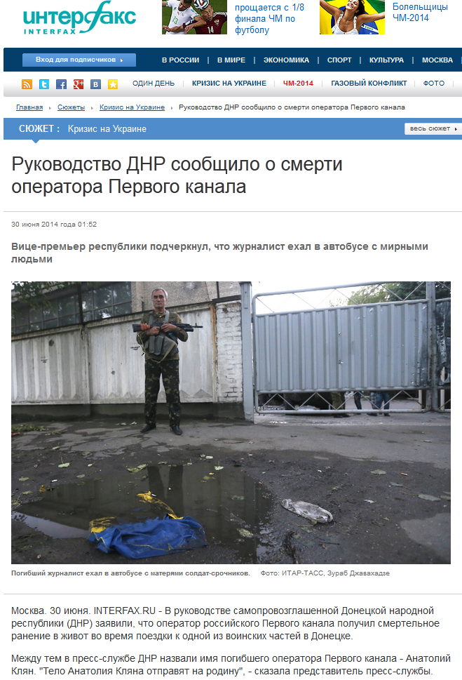 Screenshot of the news of Interfax agency