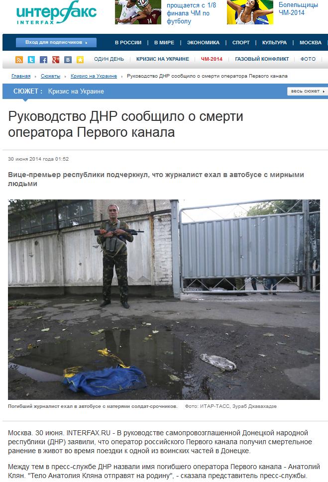 Скриншот новости агентства Интерфакс