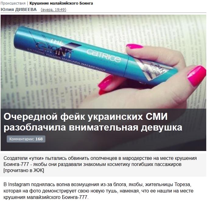 """Скриншот сайта """"Комсомольской правды"""""""