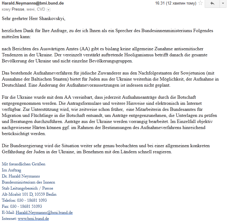 Screenshot of German Ministry of Internal Affairs' letter