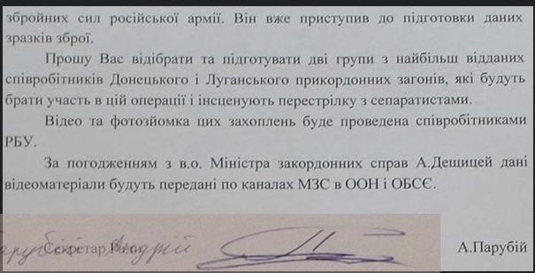 подпись наложено