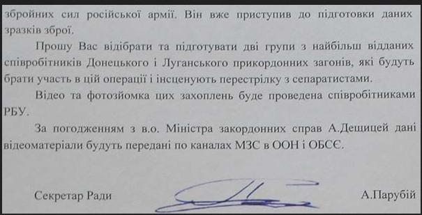 подпись подделка