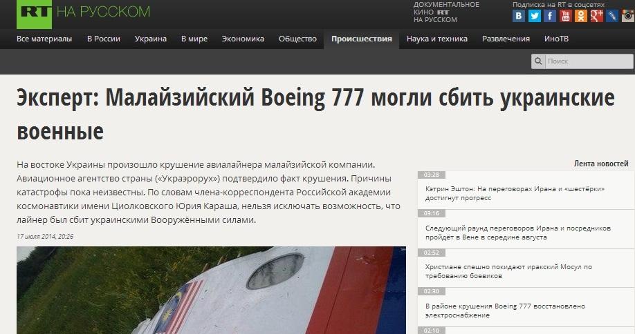 Скриншот сайта rt.com