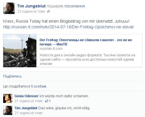 Скриншот записи Юнгеблута в Фейсбуке