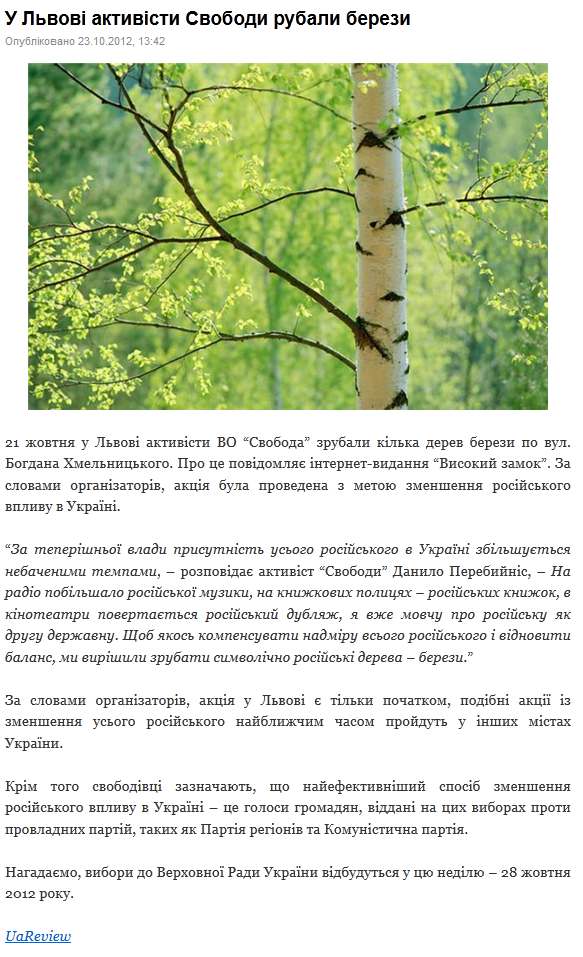 UaReview website screenshot