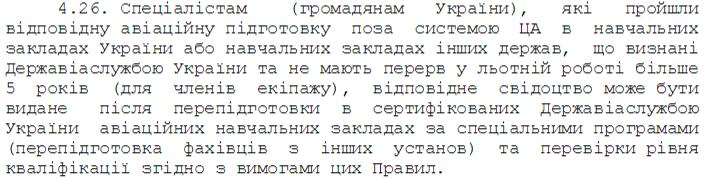 ukraeroruh-pravyla
