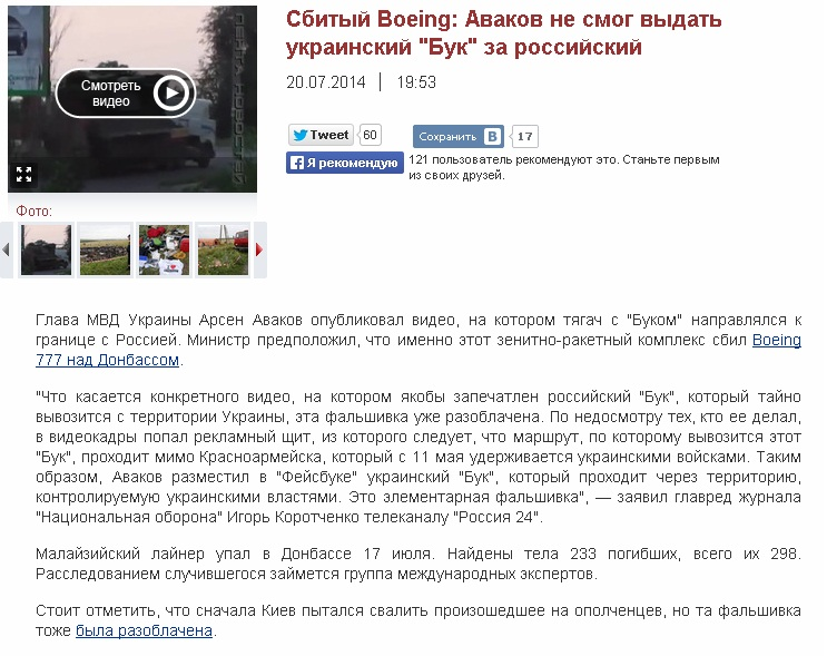 Screenshot of the website Vesti.Ru