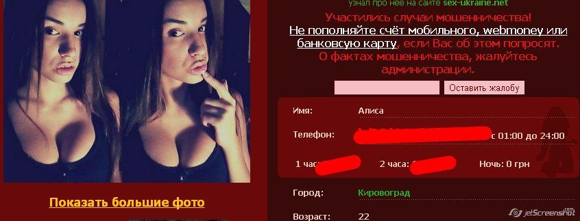"""Скриншот сайта """"Проститутки Кировограда"""""""