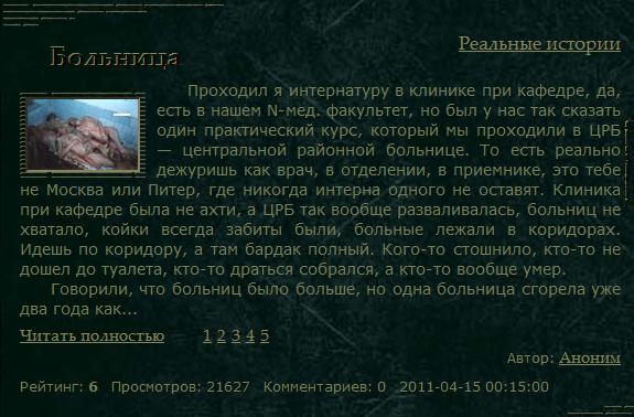 bezhyn-lug.ru website screenshot