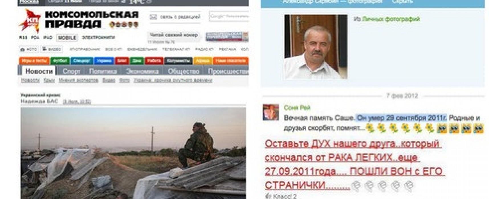 Топ-факты российской лжи об Украине. Часть 4