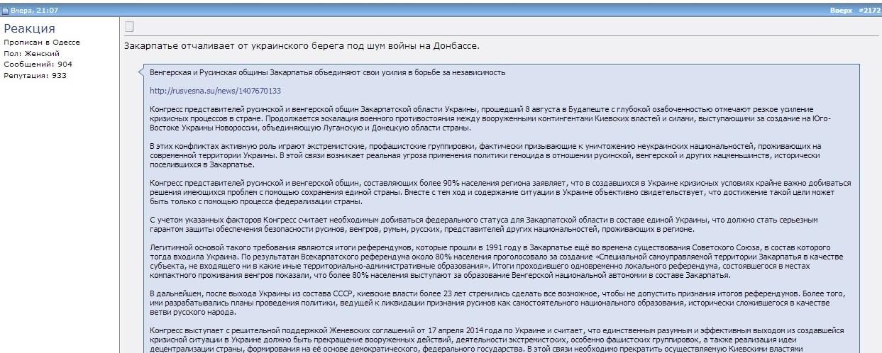 Скриншот сайта forumodessa.com