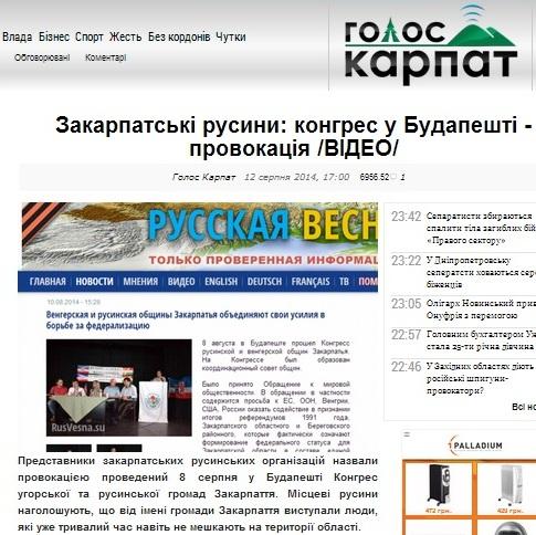 Скриншот сайта goloskarpat.info