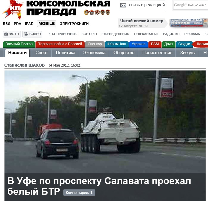 ufa.kp.ru website