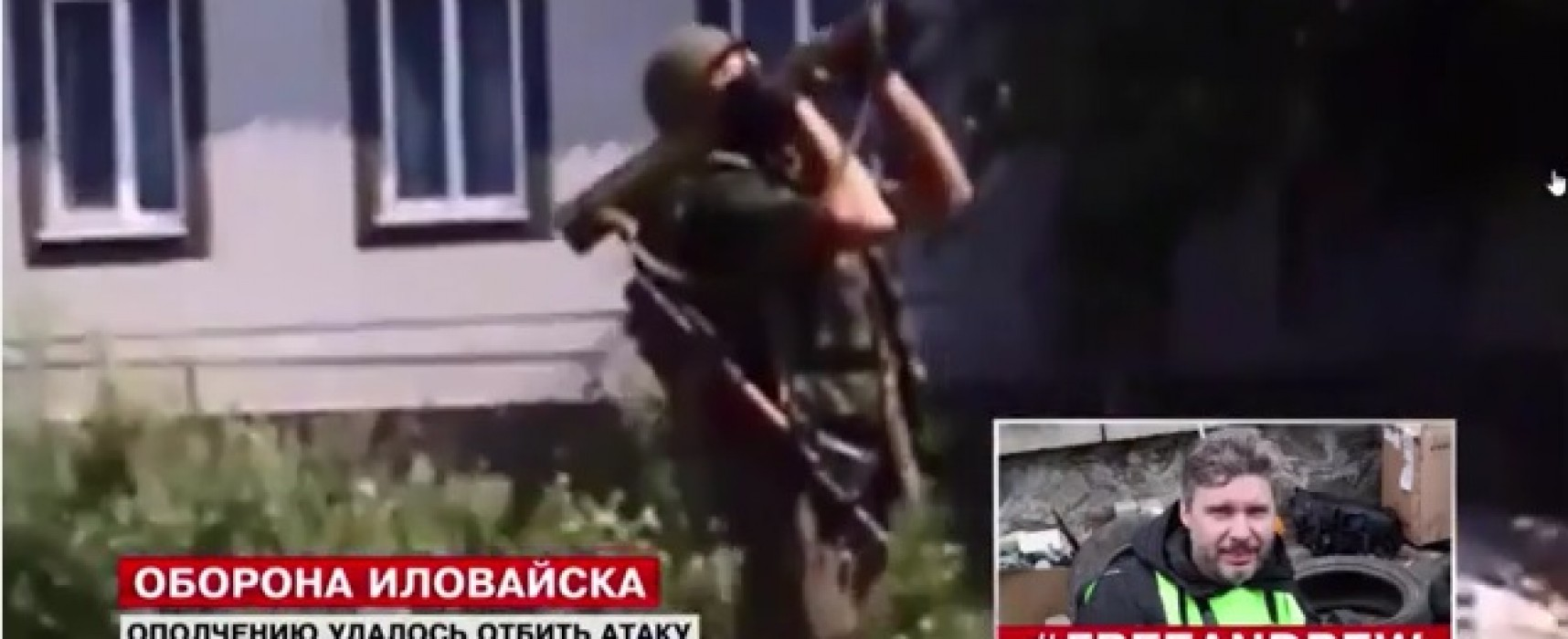 The lie of LifeNews: Images of Ukrainian Army Bombardment in Ilovaisk