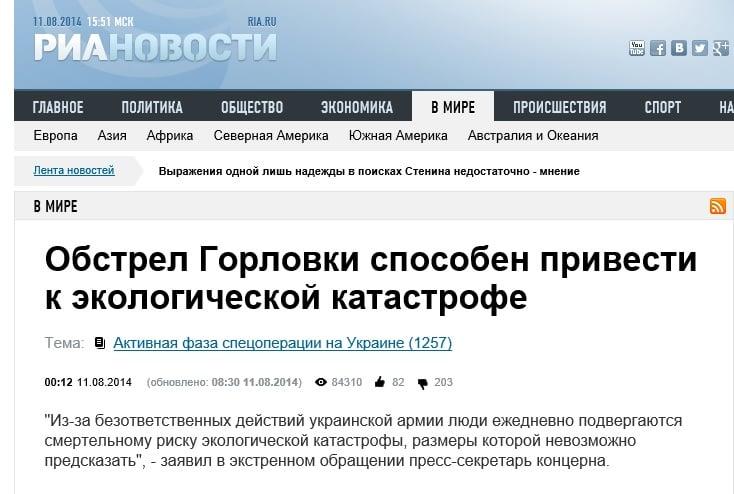 ria.ru website
