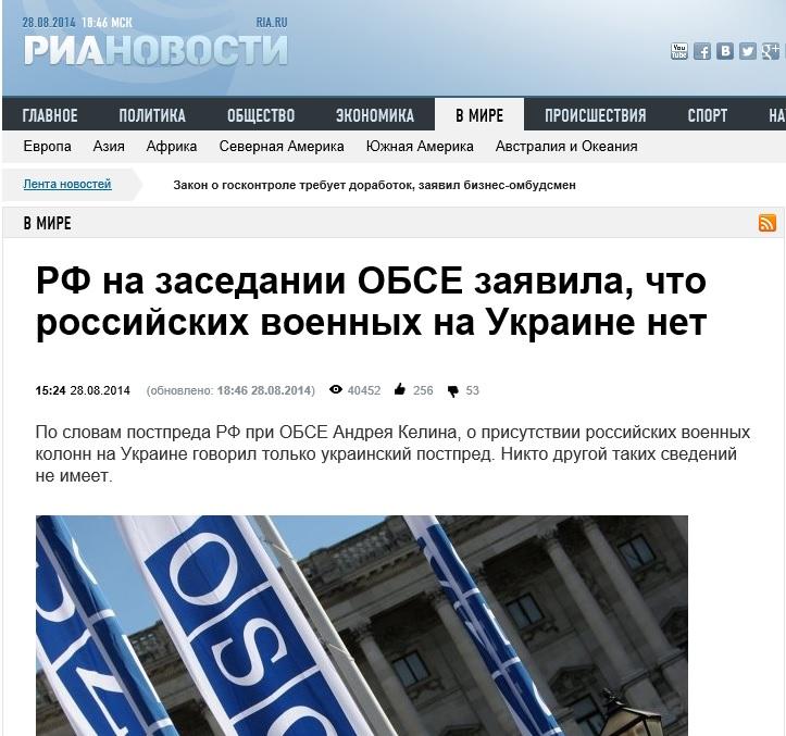 A screenshot from ria.ru