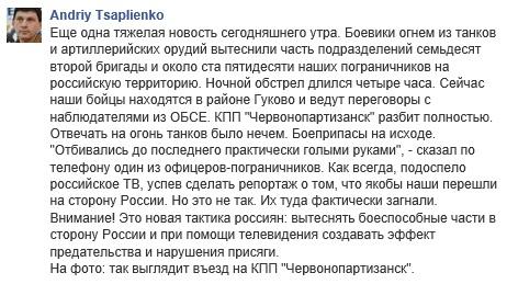 Страница журналиста Андрея Цаплиенко