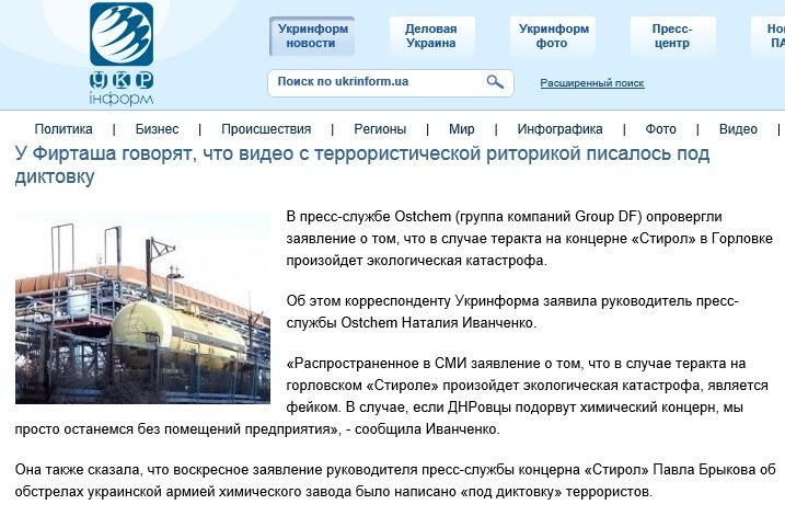 Сайт Ukrinform.ua