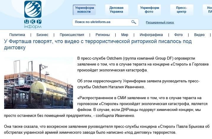 Ukrinform.ua website